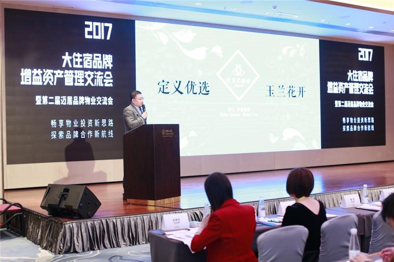 锦江新品牌白玉兰将在酒店行业开出怎样夺目的花朵?