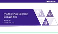 2017年12月中国住宿业国内高端酒店品牌发展报告
