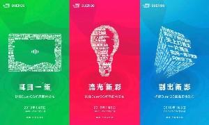 流光溢彩的CES大会,百度为中国AI开启新时代