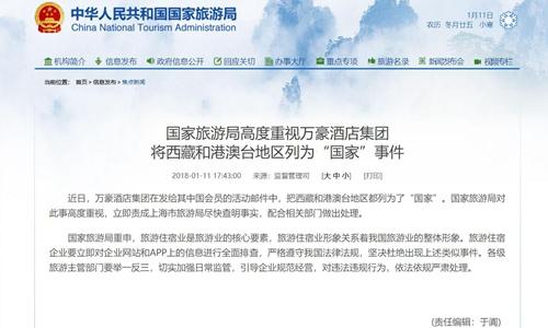 国家旅游局要求查明万豪事件 沪网信办责令网站关闭一周