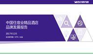 2017年12月中国住宿业精品酒店品牌发展报告