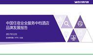 2017年12月中国住宿业全服务中档酒店品牌发展报告