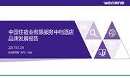 2017年12月中国住宿业有限服务中档酒店品牌发展报告