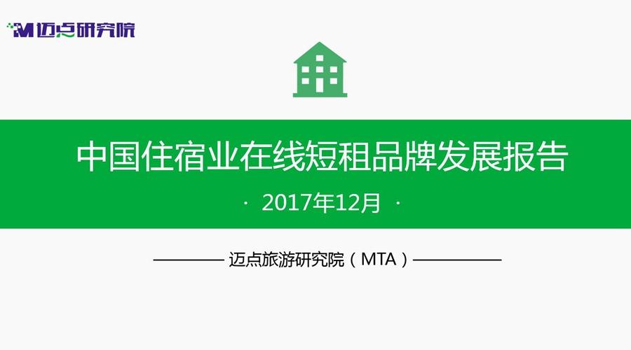 2017年12月中国住宿业在线短租品牌发展报告