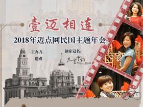 壹迈相连——2018年迈点网民国主题年会
