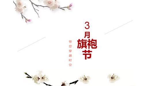 阳江碧桂园凤凰酒店:3月旗袍节,致敬女性之美