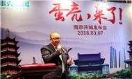 蛋壳公寓正式进驻南京 融资1亿美金之后战略版图再拓土