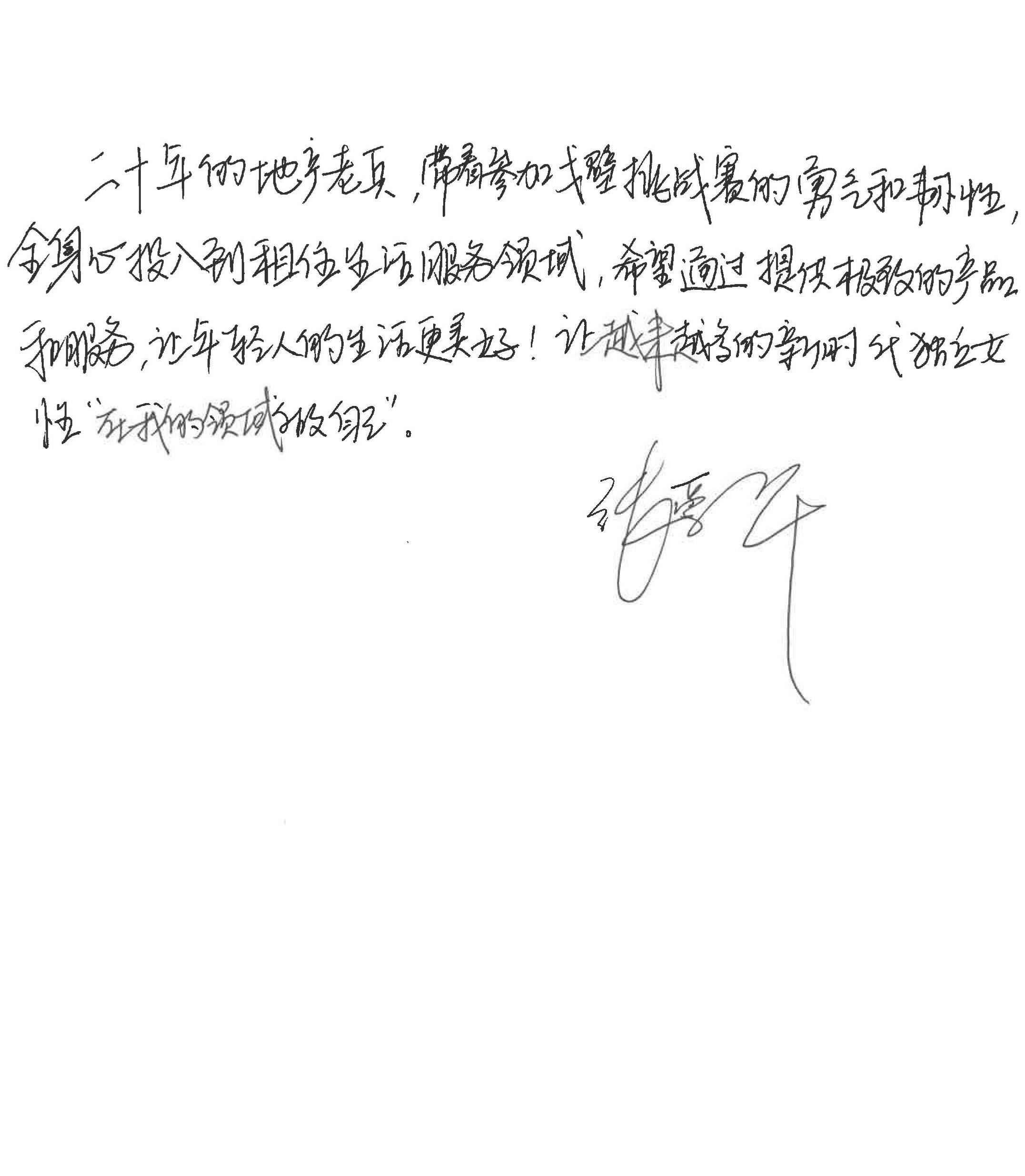 张爱华 (2)