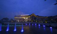 君澜·江山国际度假酒店正式成为浙江饭店业协会会员