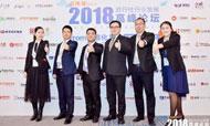 锦江都城亮相2018旅行社行业发展高峰论坛