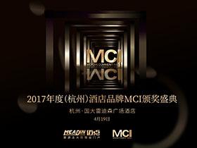 2017年度(杭州)酒店MCI颁奖盛典-活动日程