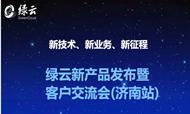 绿云将举行新产品发布暨客户交流系列活动