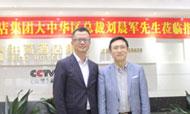 温德姆酒店集团大中华总裁刘晨军先生莅临胜高酒店集团
