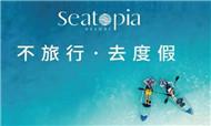 北戴河蔚蓝海岸项目Seatpia携手绿云打造国内唯一海滩亲子主题酒店