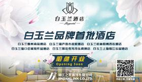 白玉兰惠州南站酒店正式开业