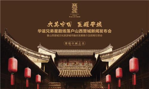华谊兄弟星剧场落户山西晋城 助文旅产业发展