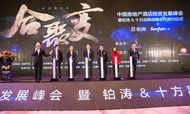 品牌先行显成效 铂涛成功打造中档酒店王牌军团