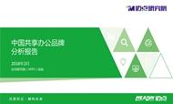 2018年2月中国共享办公品牌分析报告