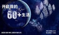 """""""地球一小时"""" 恒大酒店与您共同开启""""60+""""生活"""