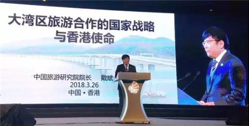 戴斌:大湾区旅游合作的国家战略与香港使命