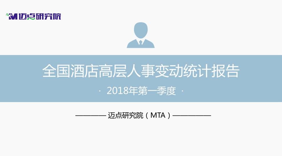 2018年第一季度酒店业高层人事变动统计报告