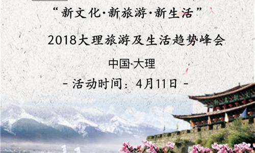2018(大理)旅游及生活趋势峰会4月11日举行