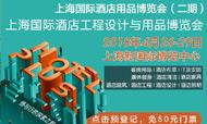 上海国际酒店工程设计与用品博览会(Hotel Plus酒店展二期)