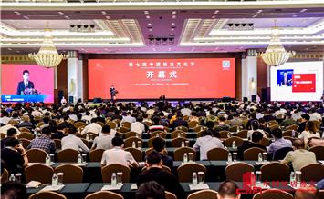 第七届中国饭店文化节