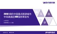 2018年3月中国重点旅游城市中高端酒店100强榜单发布
