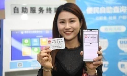 电子身份证来了!刷刷手机就能住酒店、买车票