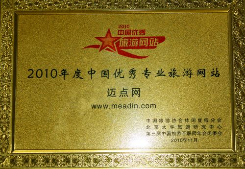 迈点网被评为2010年度中国优秀专业旅游网站