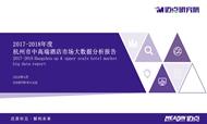 2017-2018年度杭州中高端酒店市场大数据分析报告
