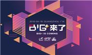 BIG+碧家国际社区广州品牌发布会盛大开幕