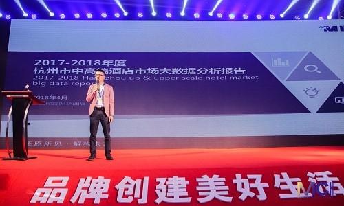 携手大数据 MCI为杭城7910家大住宿企业品牌发展赋能!