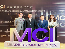 捕捉2017年度(杭州)酒店MCI颁奖盛典的精彩瞬间!