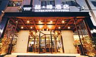 喆啡酒店亮相第五届中国(上海)国际酒店投资与特许经营展览会(广州站)