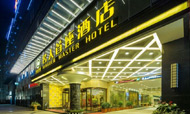 怡家酒店集团荣登2018中国百强MICE酒店榜单