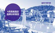 2018年4月高端酒店品牌分析报告