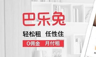 房东直租平台巴乐兔完成3亿元新一轮融资