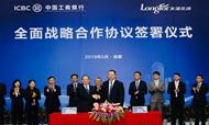 龙湖集团与中国工商银行达成战略合作 携手助力城市租客安居