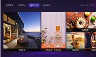 """智驿信息:视讯系统升级 打造""""有头脑""""的智慧酒店"""