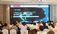 首场Oracle Hospitality业务推广暨绿云新产品发布会在上海成功举行
