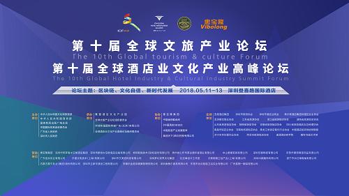 第十届全球文旅产业论坛盛大开幕