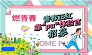 """""""燃青春""""——青春正红靠""""pu"""
