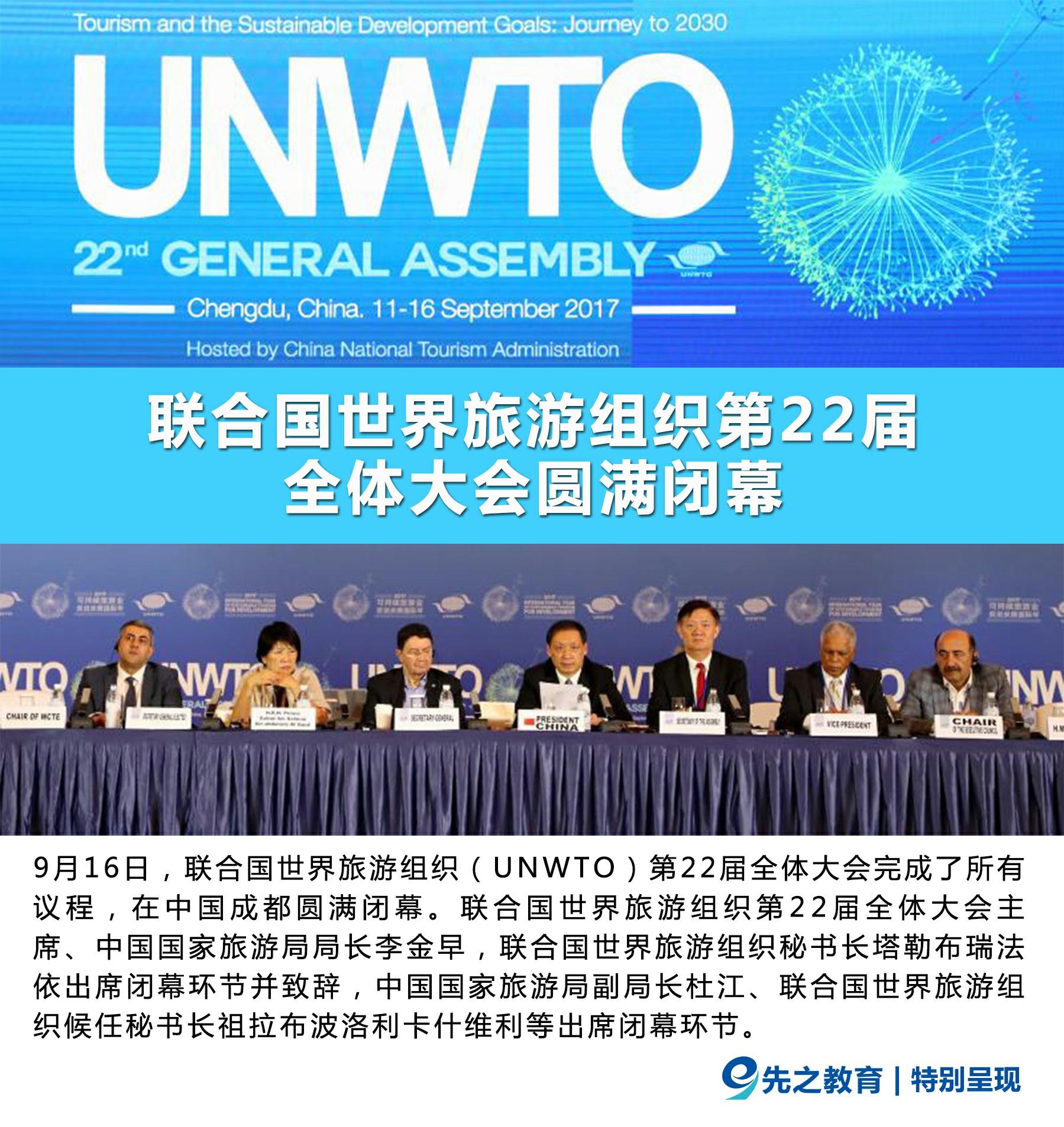 UNWTO 第22届全体大会圆满闭幕 先之为中国旅游业而自豪