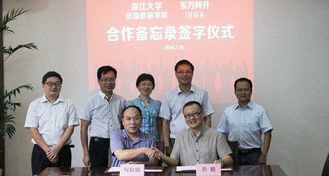 IHMA与浙江大学的学分免修项目签约仪式隆重举行